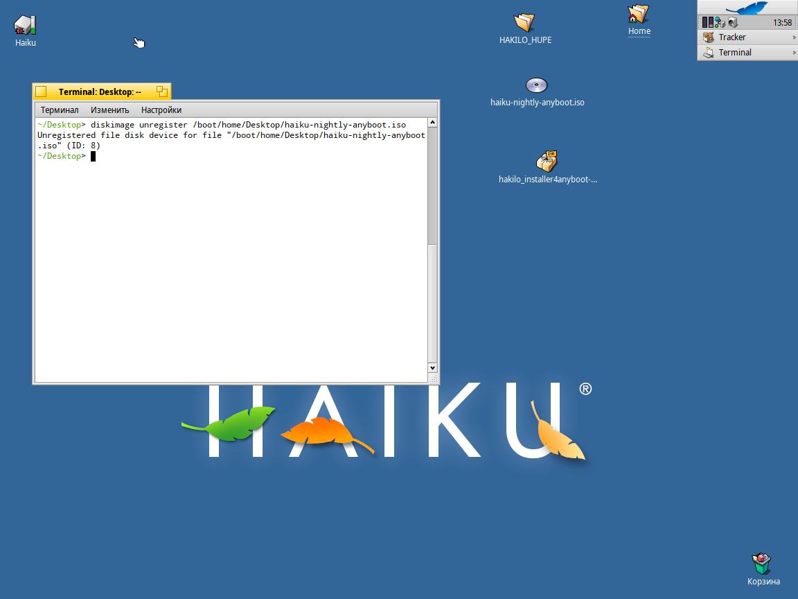 HakiloInstaller_diskimage_3